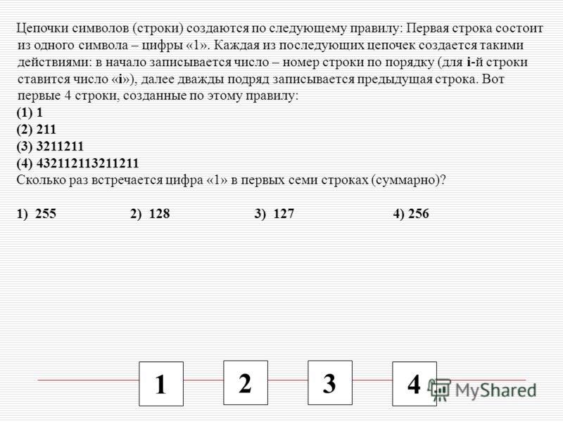 1 2 3 4 Цепочки символов (строки) создаются по следующему правилу: Первая строка состоит из одного символа – цифры «1». Каждая из последующих цепочек создается такими действиями: в начало записывается число – номер строки по порядку (для i-й строки с