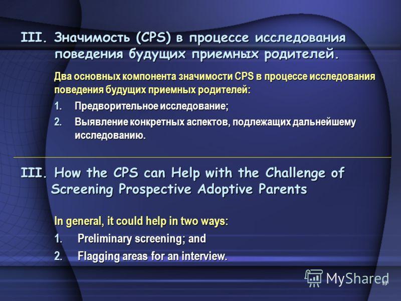 13 III. How the CPS can Help with the Challenge of Screening Prospective Adoptive Parents Два основных компонента значимости CPS в процессе исследования поведения будущих приемных родителей: 1. Предворительное исследование; 2. Выявление конкретных ас