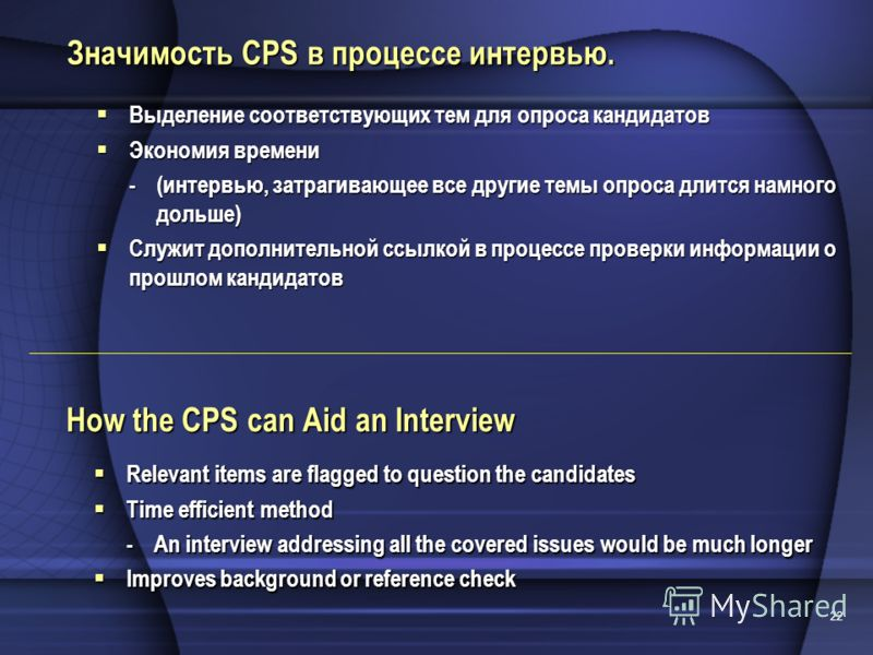 22 How the CPS can Aid an Interview Relevant items are flagged to question the candidates Relevant items are flagged to question the candidates Time efficient method Time efficient method -An interview addressing all the covered issues would be much