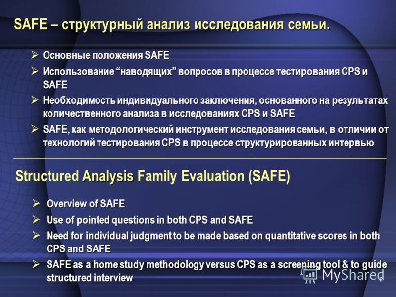 6 SAFE – структурный анализ исследования семьи. Overview of SAFE Overview of SAFE Use of pointed questions in both CPS and SAFE Use of pointed questions in both CPS and SAFE Need for individual judgment to be made based on quantitative scores in both