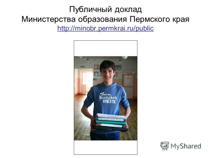 Публичный доклад Министерства образования Пермского края http://minobr.permkrai.ru/public