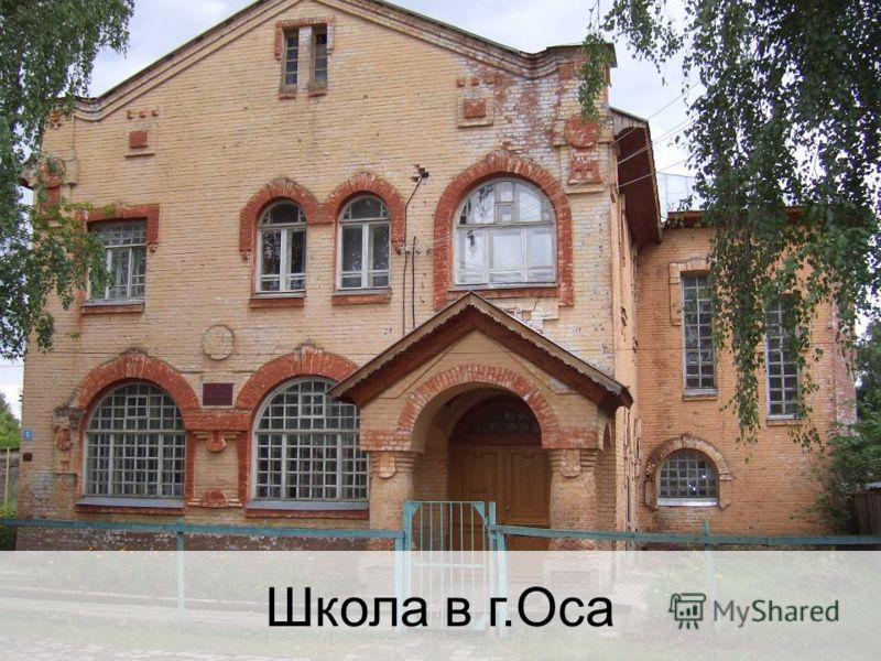 Школа в г.Оса