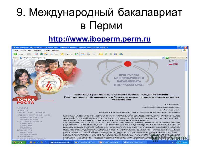 9. Международный бакалавриат в Перми http://www.iboperm.perm.ru