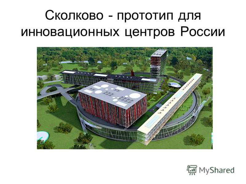 Сколково - прототип для инновационных центров России