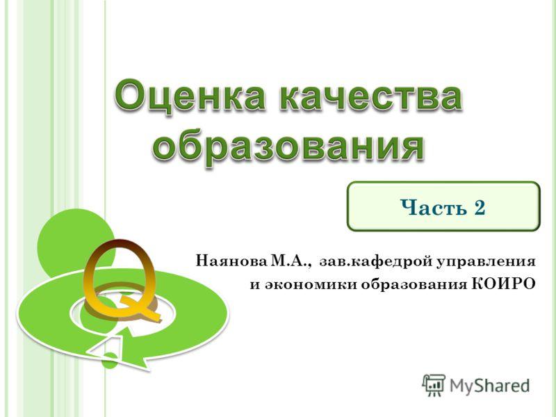 Наянова М.А., зав.кафедрой управления и экономики образования КОИРО Часть 2