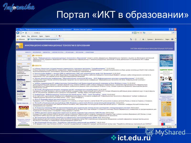 ict.edu.ru Портал «ИКТ в образовании»