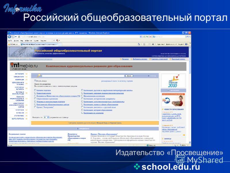school.edu.ru Российский общеобразовательный портал Издательство «Просвещение»