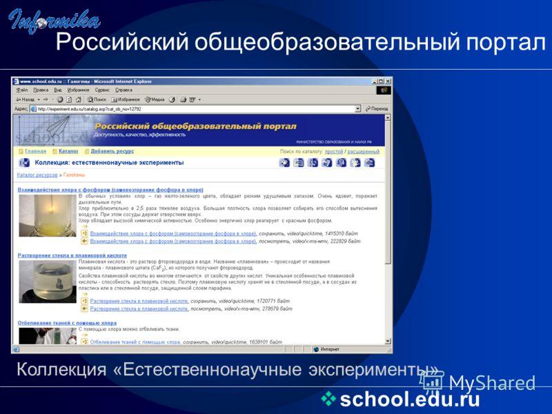 school.edu.ru Российский общеобразовательный портал Коллекция «Естественнонаучные эксперименты»