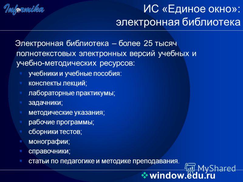 window.edu.ru Электронная библиотека – более 25 тысяч полнотекстовых электронных версий учебных и учебно-методических ресурсов: учебники и учебные пособия: конспекты лекций; лабораторные практикумы; задачники; методические указания; рабочие программы