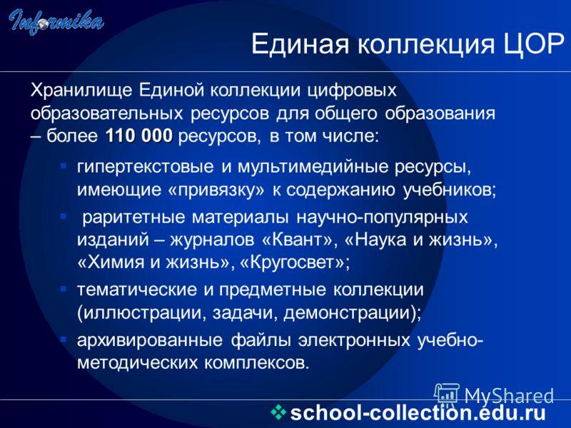 Единая коллекция ЦОР school-collection.edu.ru 110 000 Хранилище Единой коллекции цифровых образовательных ресурсов для общего образования – более 110 000 ресурсов, в том числе: гипертекстовые и мультимедийные ресурсы, имеющие «привязку» к содержанию