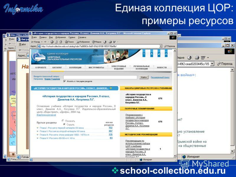 Единая коллекция ЦОР: примеры ресурсов school-collection.edu.ru Примеры ресурсов по истории