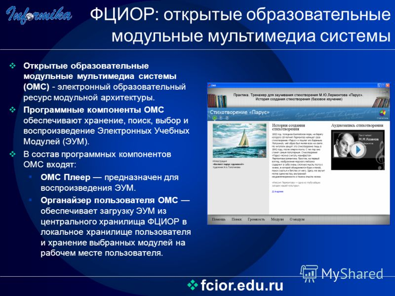 ФЦИОР: открытые образовательные модульные мультимедиа системы Открытые образовательные модульные мультимедиа системы (ОМС) - электронный образовательный ресурс модульной архитектуры. Программные компоненты ОМС обеспечивают хранение, поиск, выбор и во