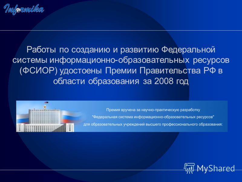 Работы по созданию и развитию Федеральной системы информационно-образовательных ресурсов (ФСИОР) удостоены Премии Правительства РФ в области образования за 2008 год