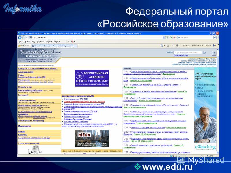 www.edu.ru Федеральный портал «Российское образование»