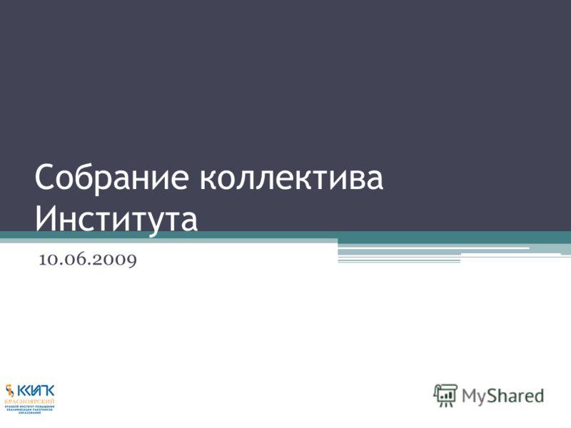 Собрание коллектива Института 10.06.2009