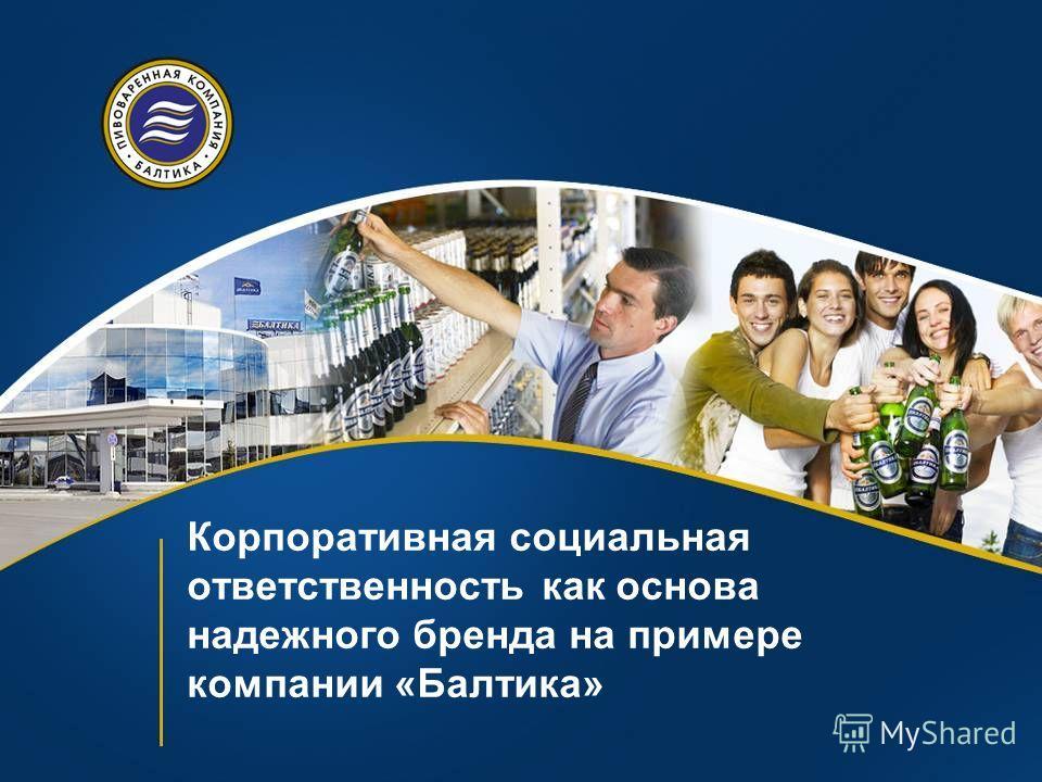 Корпоративная социальная ответственность как основа надежного бренда на примере компании «Балтика»
