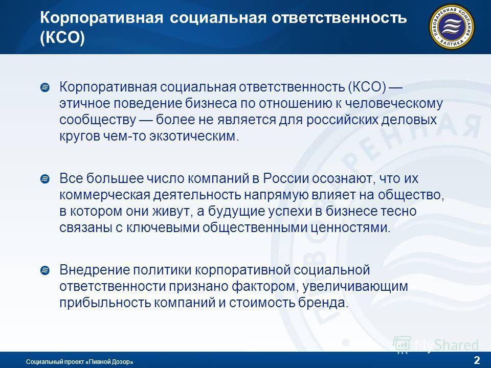 Корпоративная социальная ответственность (КСО) Корпоративная социальная ответственность (КСО) этичное поведение бизнеса по отношению к человеческому сообществу более не является для российских деловых кругов чем-то экзотическим. Все большее число ком