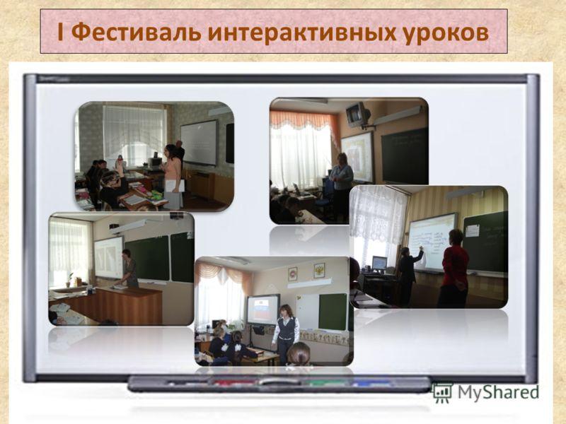 I Фестиваль интерактивных уроков
