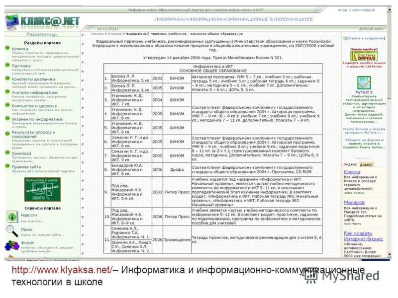 http://www.klyaksa.net/– Информатика и информационно-коммуникационные технологии в школе