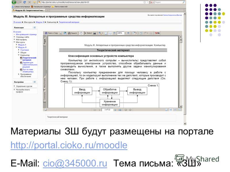 Материалы ЗШ будут размещены на портале http://portal.cioko.ru/moodle E-Mail: cio@345000.ru Тема письма: «ЗШ»cio@345000.ru