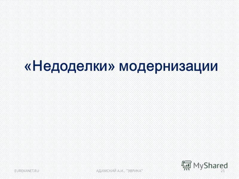 «Недоделки» модернизации EUREKANET.RUАДАМСКИЙ А.И., ЭВРИКА21