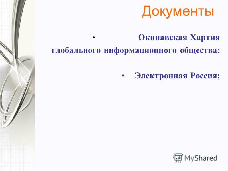 Документы Окинавская Хартия глобального информационного общества; Электронная Россия;
