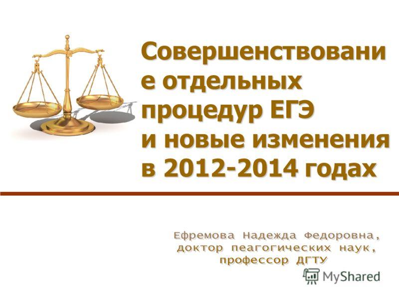 Совершенствовани е отдельных процедур ЕГЭ и новые изменения в 2012-2014 годах