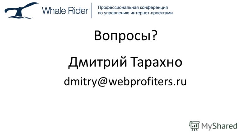 Вопросы? Дмитрий Тарахно dmitry@webprofiters.ru