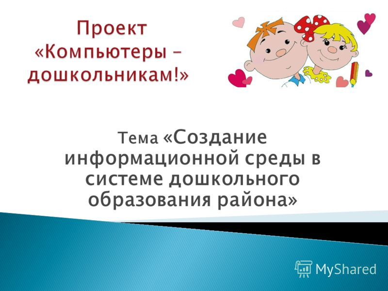 Тема «Создание информационной среды в системе дошкольного образования района»
