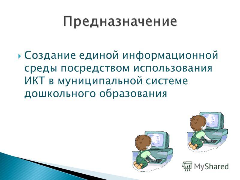 Создание единой информационной среды посредством использования ИКТ в муниципальной системе дошкольного образования