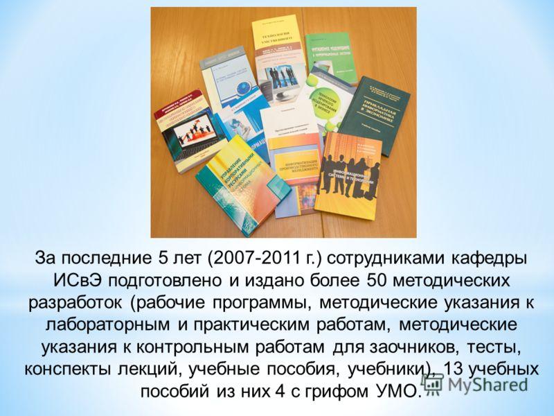 За последние 5 лет (2007-2011 г.) сотрудниками кафедры ИСвЭ подготовлено и издано более 50 методических разработок (рабочие программы, методические указания к лабораторным и практическим работам, методические указания к контрольным работам для заочни