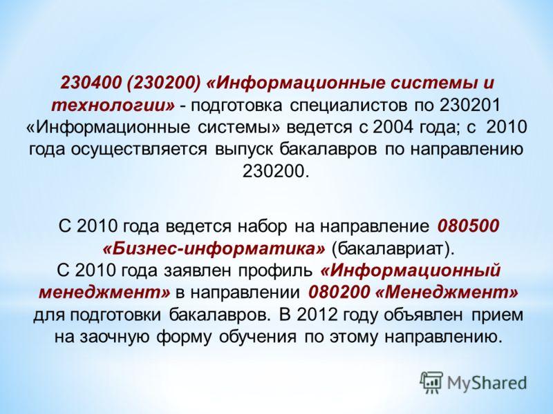 С 2010 года ведется набор на направление 080500 «Бизнес-информатика» (бакалавриат). С 2010 года заявлен профиль «Информационный менеджмент» в направлении 080200 «Менеджмент» для подготовки бакалавров. В 2012 году объявлен прием на заочную форму обуче