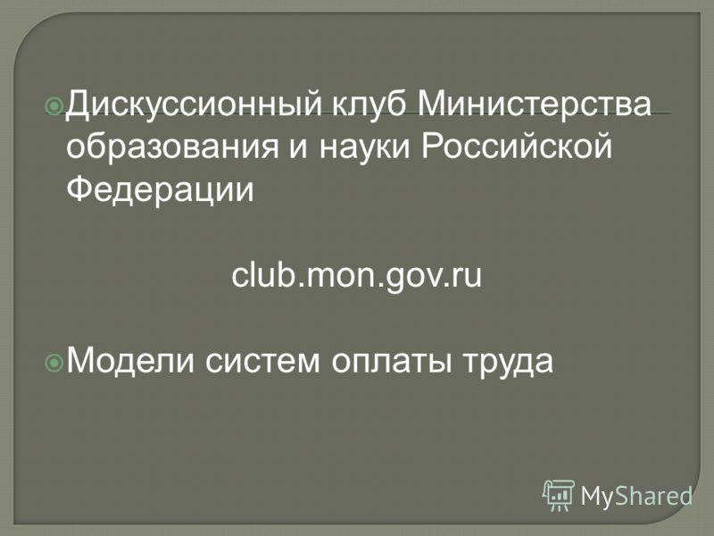 Дискуссионный клуб Министерства образования и науки Российской Федерации club.mon.gov.ru Модели систем оплаты труда