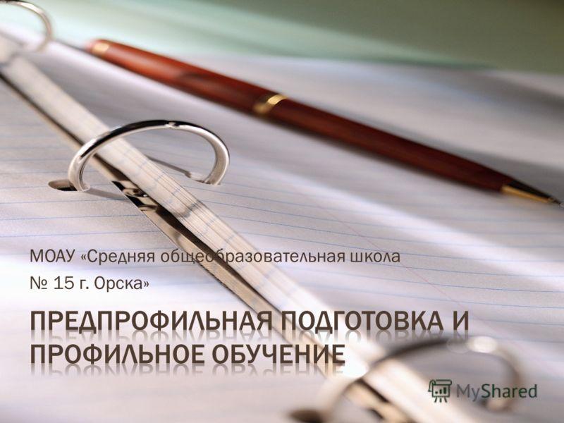 МОАУ «Средняя общеобразовательная школа 15 г. Орска»