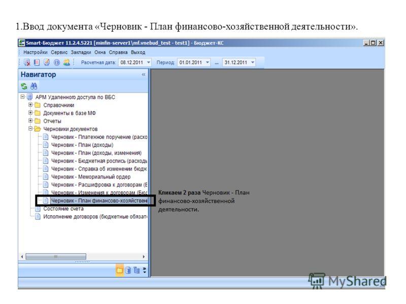 1.Ввод документа «Черновик - План финансово-хозяйственной деятельности». Рис 1Рис 2