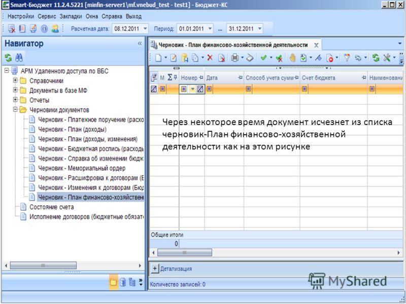 Через некоторое время документ исчезнет из списка черновик-План финансово-хозяйственной деятельности как на этом рисунке