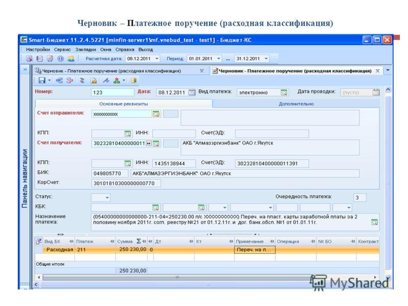 Черновик – Платежное поручение (расходная классификация)