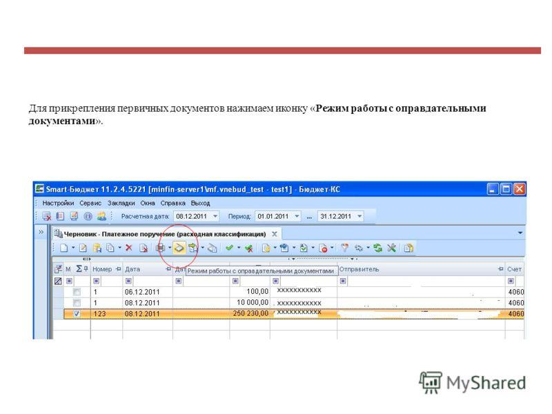 Для прикрепления первичных документов нажимаем иконку «Режим работы с оправдательными документами». ххххххххххх