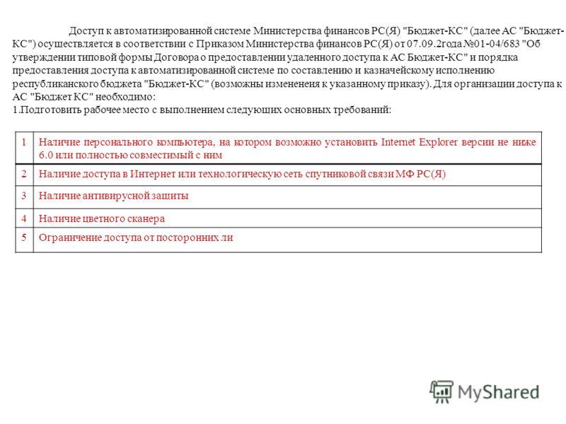 Доступ к автоматизированной системе Министерства финансов РС(Я)