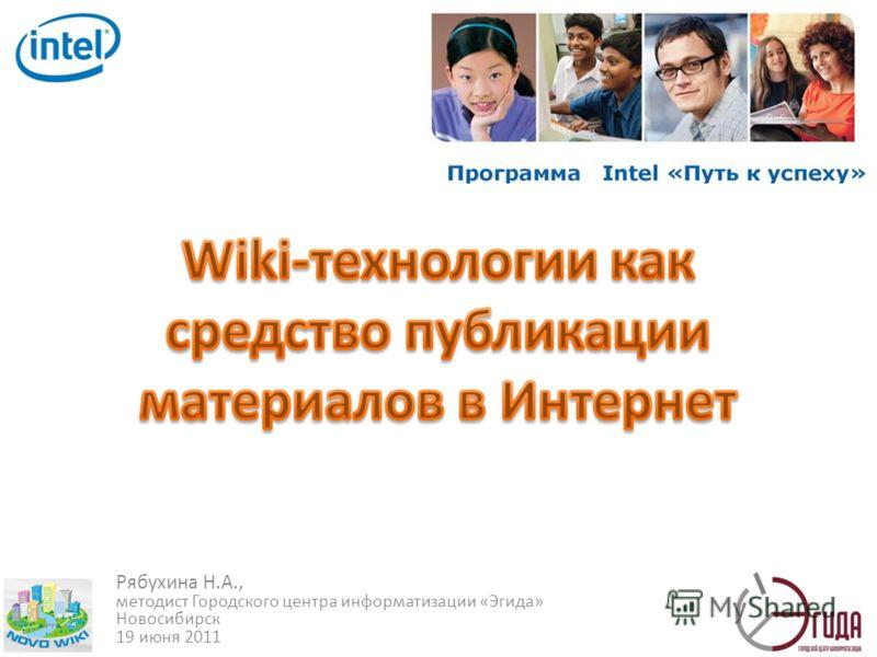 Рябухина Н.А., методист Городского центра информатизации «Эгида» Новосибирск 19 июня 2011