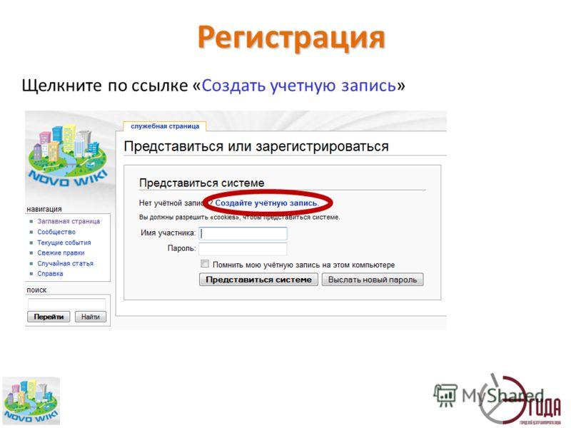 Регистрация Щелкните по ссылке «Создать учетную запись»