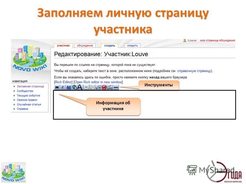Заполняем личную страницу участника Инструменты Информация об участнике