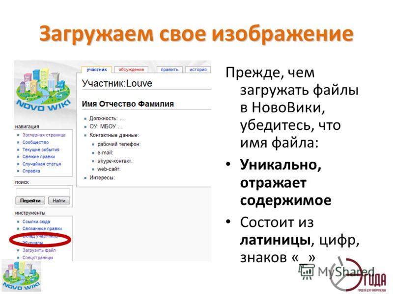 Загружаем свое изображение Прежде, чем загружать файлы в НовоВики, убедитесь, что имя файла: Уникально, отражает содержимое Состоит из латиницы, цифр, знаков «_»