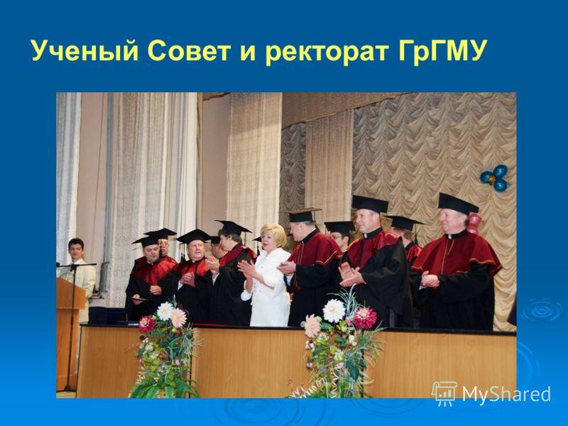 Ученый Совет и ректорат ГрГМУ