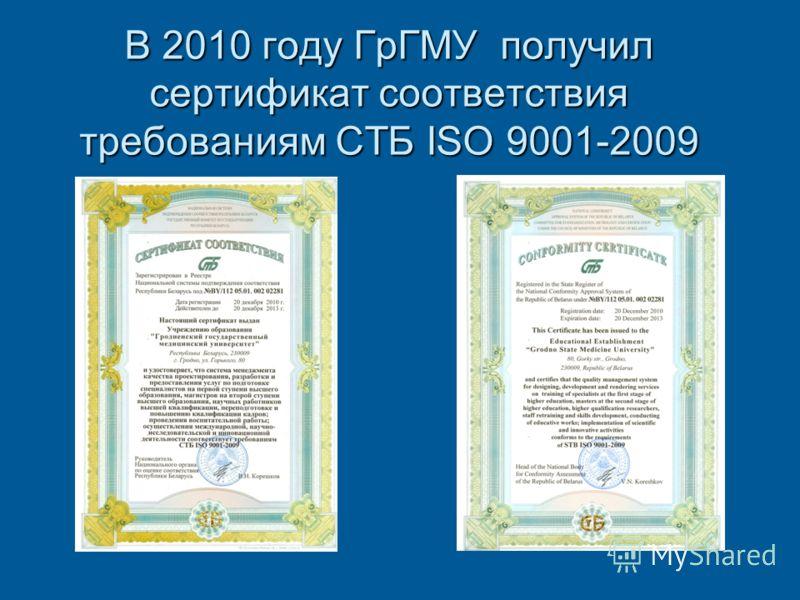 В 2010 году ГрГМУ получил сертификат соответствия требованиям СТБ ISO 9001-2009
