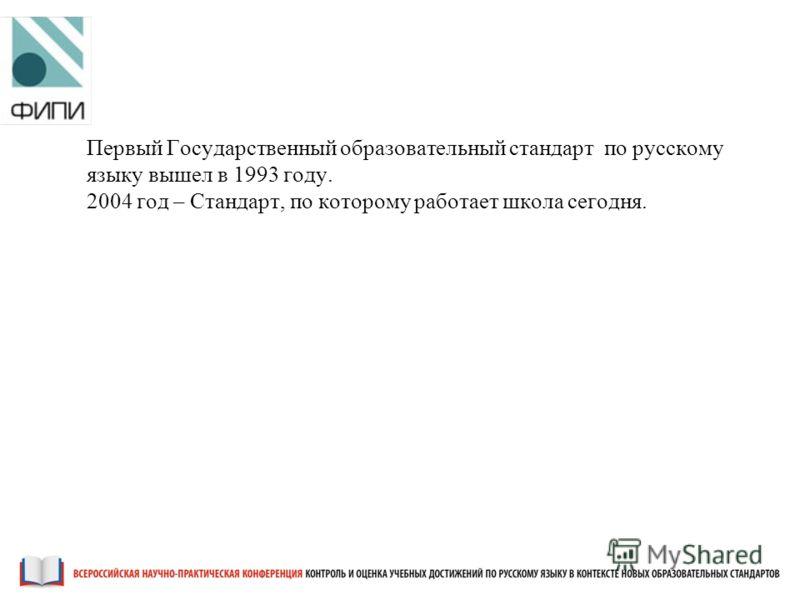 Первый Государственный образовательный стандарт по русскому языку вышел в 1993 году. 2004 год – Стандарт, по которому работает школа сегодня. Конференция