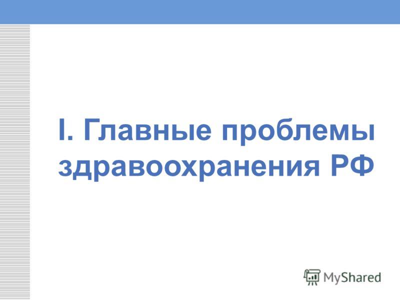 I. Главные проблемы здравоохранения РФ