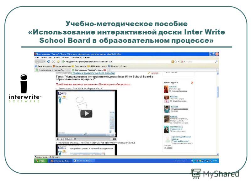 Учебно-методическое пособие «Использование интерактивной доски Inter Write School Board в образовательном процессе»