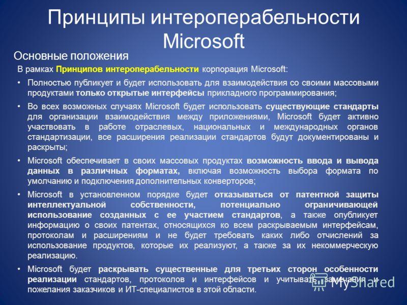 Принципы интероперабельности Microsoft В рамках Принципов интероперабельности корпорация Microsoft: Полностью публикует и будет использовать для взаимодействия со своими массовыми продуктами только открытые интерфейсы прикладного программирования; Во