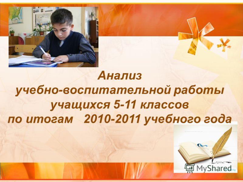 Анализ учебно-воспитательной работы учащихся 5-11 классов по итогам 2010-2011 учебного года